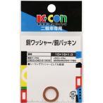 銅ワッシャー キタコ(K-CON) 0900-092-01003 Φ10