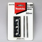 ミニ超硬カンナ刃82セット マキタ A-01775