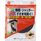 屋外用防水すきまテープ ニトムズ E0090  (9X15)
