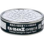 CA-104N2シリーズ吸収缶 重松製作所 CA-104NII/OV 有機ガス用