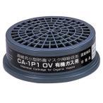 CA-1P1シリーズ吸収缶 重松製作所 CA-1P1/OV