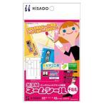 光沢紙ネームシール ヒサゴ CJ2314S