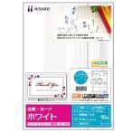 名刺・カード ヒサゴ BM102