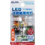 冷蔵庫LED庫内灯 ELPA (朝日電器) LDT1CN-G-E12-G125