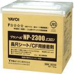 プラゾールNP-2300スーパー ヤヨイ化学