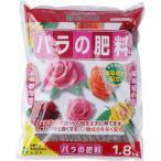 バラの肥料 花ごころ