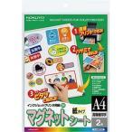 インクジェットプリンタ用紙マグネットシート(マット紙) コクヨ KJ-MS51N