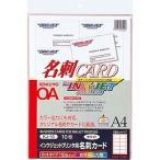 インクジェットプリンタ用名刺カード コクヨ KJ-10