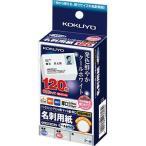 インクジェットプリンタ用名刺用紙 コクヨ KJ-VHA120LB