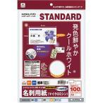インクジェットプリンタ用名刺用紙 コクヨ KJ-VS10LB