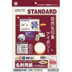 インクジェットプリンタ用名刺用紙 コクヨ KJ-VS10LY