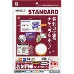 インクジェットプリンタ用名刺用紙 コクヨ KJ-VS10W