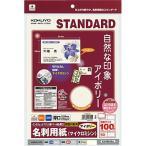 インクジェットプリンタ用名刺用紙 コクヨ KJ-VSA10LY