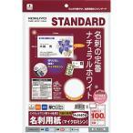 インクジェットプリンタ用名刺用紙 コクヨ KJ-VSA10W