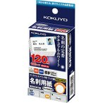 インクジェットプリンタ用名刺用紙 コクヨ KJ-VH120W