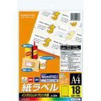 インクジェットプリンタ用紙ラベル コクヨ KJ-8161