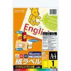 インクジェットプリンタ用紙ラベル コクヨ KJ-8167