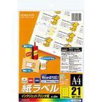 インクジェットプリンタ用紙ラベル コクヨ KJ-8160