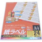 インクジェットプリンタ用紙ラベル コクヨ KJ-2164