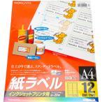 インクジェットプリンタ用紙ラベル コクヨ KJ-2162