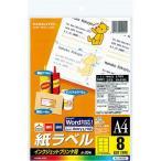 インクジェットプリンタ用紙ラベル コクヨ KJ-8165