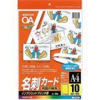 インクジェットプリンタ用名刺カード コクヨ KJ-V10
