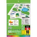 カラーレーザー&カラーコピー用名刺カード コクヨ LBP-VCS10