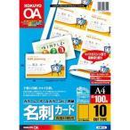 カラーレーザー&カラーコピー用名刺カード コクヨ LBP-15