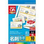 カラーレーザー&カラーコピー用名刺カード コクヨ LBP-10N