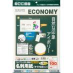 マルチプリンタ用名刺用紙 コクヨ KPC-VE10LY