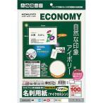 マルチプリンタ用名刺用紙 コクヨ KPC-VEA10LY