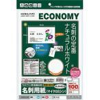 マルチプリンタ用名刺用紙 コクヨ KPC-VEA10W