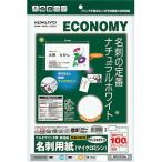 マルチプリンタ用名刺用紙 コクヨ KPC-VE10W