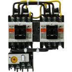 可逆形電磁開閉器(ケースカバーなし) 富士電機 SW-03RM シAC200V 2.2K コAC200V 1b×2