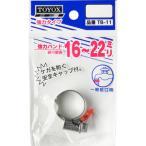 強力バンド トヨックス(TOYOX) TB-11 16-22