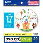 インクジェットDVD / CDラベル サンワサプライ LB-CDR012N
