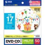 インクジェットDVD / CDラベル サンワサプライ LB-CDR012N-50