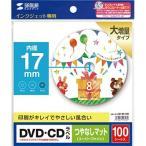 インクジェットDVD / CDラベル サンワサプライ LB-CDR012N-100