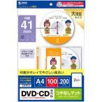 インクジェットDVD・CDラベル サンワサプライ LB-CDRJPN-100