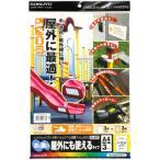 インクジェットプリンタ用フィルムラベル コクヨ KJ-OD101W-3 A4