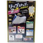 リップストップバイクカバー ハンドルロックタイプ ツートンカラー パーフェクト商事 3L