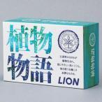 植物物語化粧石鹸 LION(ライオン) レギュラー