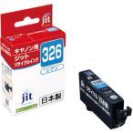 リサイクルインク Canon対応 BCI-325/326 JIT JIT-C326C シアン