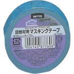 目地材用 マスキングテープ No.7286 ニトムズ J7760 青