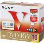ソニーDVD-RW SONY 10DMW120GXT
