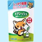 メディッシュ薬用ハンドソープ 牛乳石鹸共進社