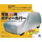 背高RV用ボディーカバー(ミニバン・コンパクト&レジャーミニカー) アラデン MV6