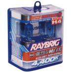 ハロゲンバルブ H4 12V RAYBRIG(レイブリック) RA42 H4