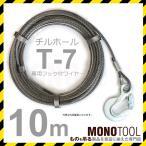 チルホール T-7 T7専用フック付きワイヤー 10m