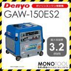 デンヨー Denyo GAW-150ES2 GAW150ES2 ガソリンエンジン溶接機 適用溶接棒:直径2.0〜3.2mm